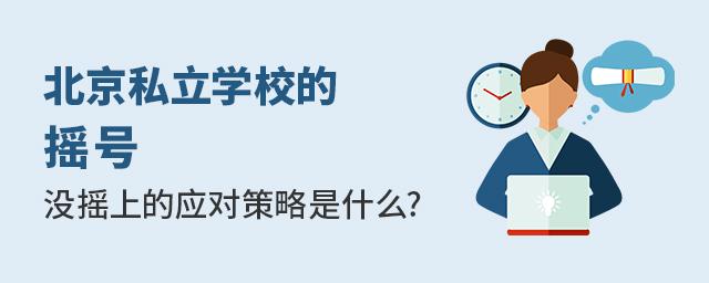 北京私立学校的摇号,没摇上的应对策略是什么大.jpg