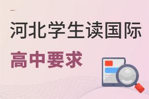 河北学生申请北京国际高中有哪些条件限制?