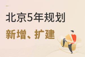 最新!北京发布未来5年教育规划!新建、扩建一批国际学校!