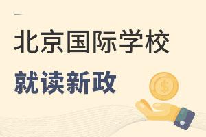利好政策!北京学位新增机会提升,幼升小读国际学校有更多选择!