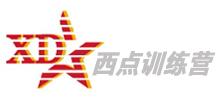 北京西点军事冬令营