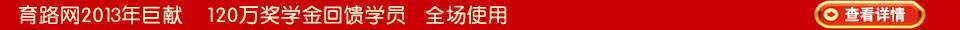 上海育路网培训课程