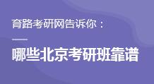 哪些北京考研辅导班靠谱?