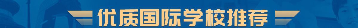 北京市昌平区国际学校