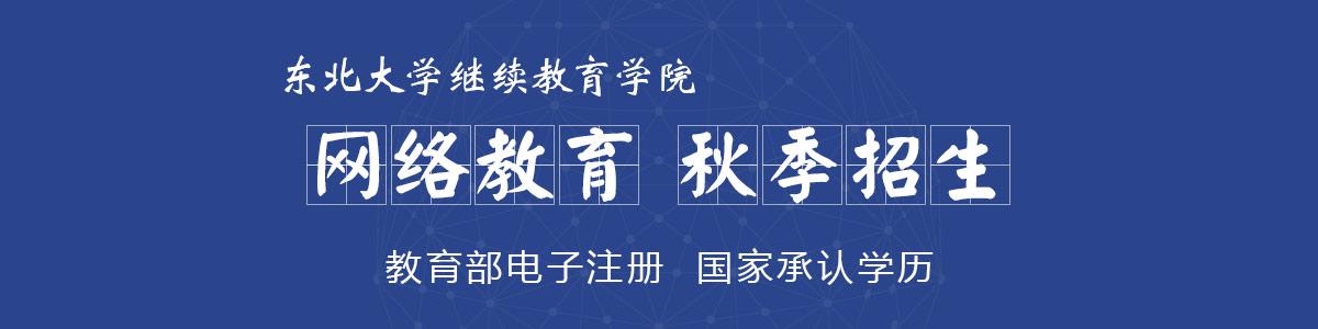东北大学网络教育2018年招生简章